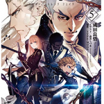 『Fate/strange Fake(5) 』(成田良悟)