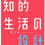 『知的生活の設計』(堀正岳)