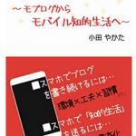 『モブログの極意: モブログからモバイル知的生活へ』(小田やかた)