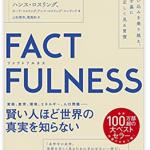 『FACTFULNESS』(ハンス・ロスリング)