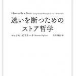 『迷いを断つためのストア哲学』(マッシモ・ピリウーチ)