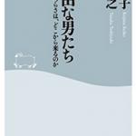 『不自由な男たち』(小島慶子、田中俊之)
