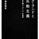『ニック・ランドと新反動主義』(木澤佐登志)