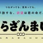 アニメ『さらざんまい』