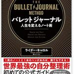 『バレットジャーナル 人生を変えるノート術』(ライダー・キャロル)