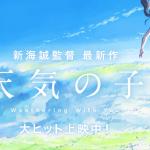 映画『天気の子』