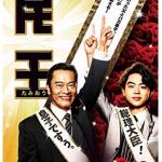 ドラマ「民王」