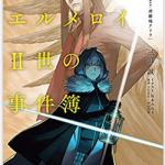 『ロード・エルメロイII世の事件簿 1 』(三田誠)