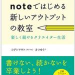 『noteではじめる 新しいアウトプットの教室』(コグレマサト、まつゆう* )
