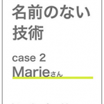 『書くための名前のない技術 case 2 Marieさん』(Tak.)