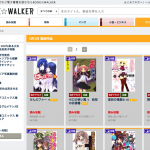2020年1月1日にBOOK☆WALKERの「角川文庫・ラノベ 読み放題」に追加された作品