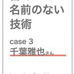 『書くための名前のない技術 case 3 千葉雅也さん』(Tak.)