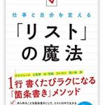 『仕事と自分を変える 「リスト」の魔法』(堀正岳)