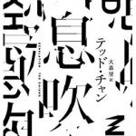 『息吹』(テッド・チャン)