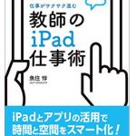 『教師のiPad仕事術』(魚住惇)