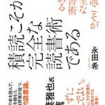 『積読こそが完全な読書術である』(永田希)