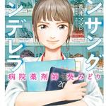 『アンサングシンデレラ 病院薬剤師 葵みどり 1巻』(荒井ママレ)