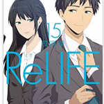 『ReLIFE (15)』(夜宵草)