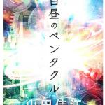 『白昼のペンタクル』(山田佳江)