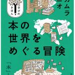 『NHK出版 学びのきほん 本の世界をめぐる冒険』(ナカムラクニオ)