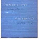 『夕日の音を知っていますか? 夜の青さを認識しました』(犬子蓮木)