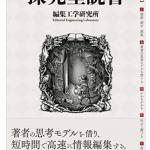 『探究型読書』(編集工学研究所)