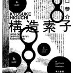 『構造素子』(樋口恭介)
