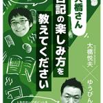 『大橋さん、日記の楽しみ方を教えてください』(ゆうびんや、大橋悦夫)