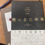 『闇の自己啓発』(江永泉、木澤佐登志、ひでシス、役所暁)