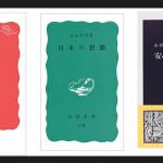 今だから読みたい新書3冊 #本好きが相互に勧める新書3冊