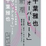 千葉雅也「オーバーヒート」『新潮2021年06月号』