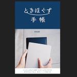 『ときほぐす手帳: いいことばかりが続くわけじゃない日々をゆるやかにつむぐ私のノートの使い方』(Marie)