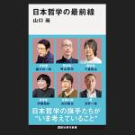 『日本哲学の最前線』(山口尚)